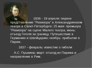 """1836 - 19 апреля: первое представление """"Ревизора"""" в Александринском театре в"""