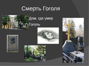 Смерть Гоголя Дом, где умер Гоголь