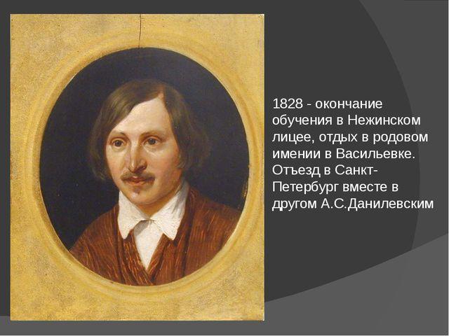 1828 - окончание обучения в Нежинском лицее, отдых в родовом имении в Василье...