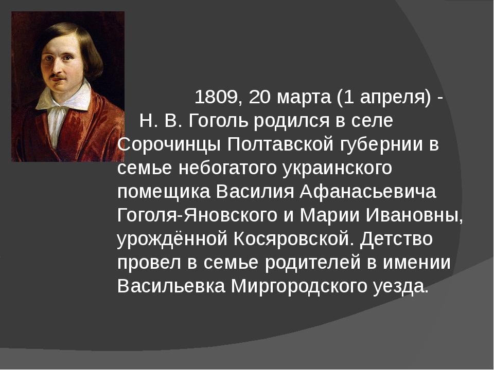 1809, 20 марта (1 апреля) - Н. В. Гоголь родился в селе Сорочинцы Полтавской...