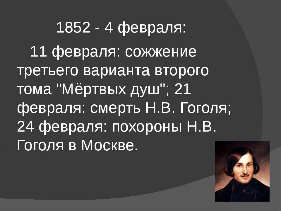 """1852 - 4 февраля: 11 февраля: сожжение третьего варианта второго тома """"Мёртв..."""