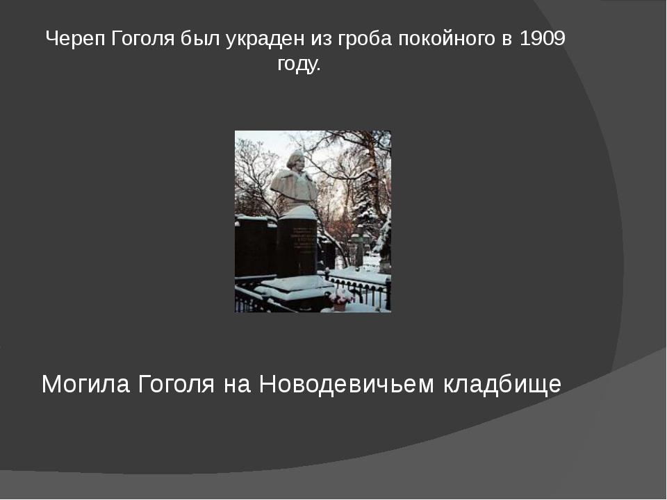 Череп Гоголя был украден из гроба покойного в 1909 году. Могила Гоголя на Нов...