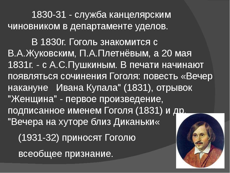1830-31 - служба канцелярским чиновником в департаменте уделов. В 1830г. Гог...