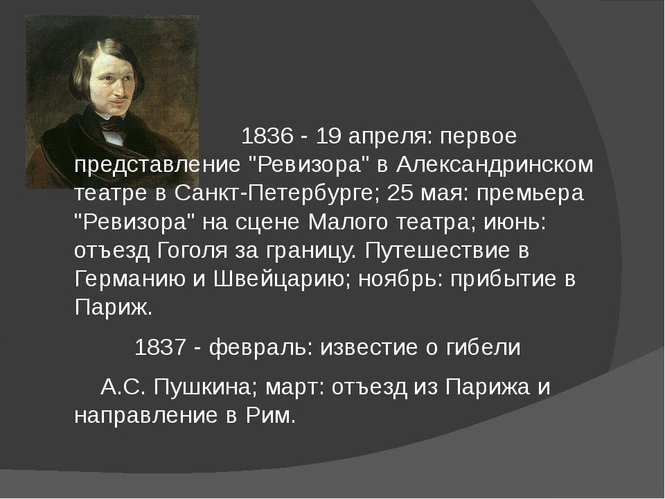 """1836 - 19 апреля: первое представление """"Ревизора"""" в Александринском театре в..."""