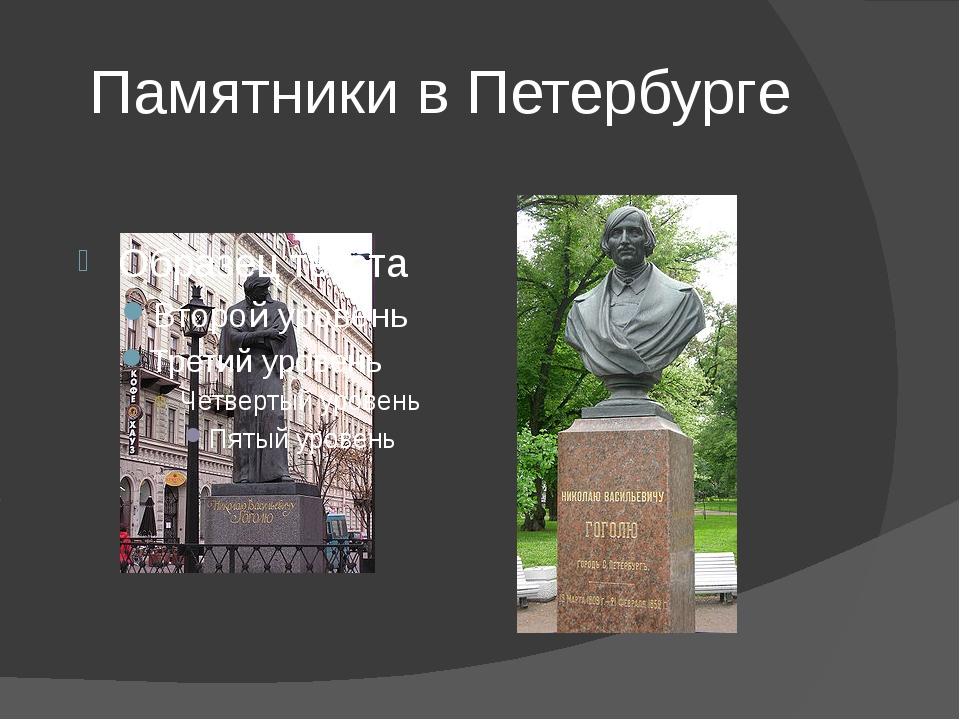 Памятники в Петербурге