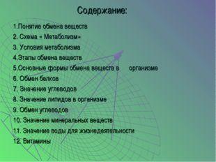 Содержание: 1.Понятие обмена веществ 2. Схема « Метаболизм» 3. Условия метабо