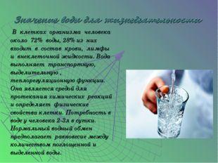 В клетках организма человека около 72% воды, 28% из них входит в состав кров