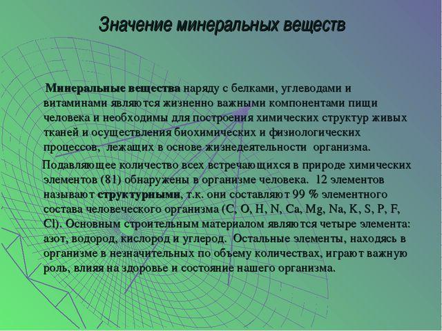 Значение минеральных веществ Минеральные вещества наряду с белками, углеводам...