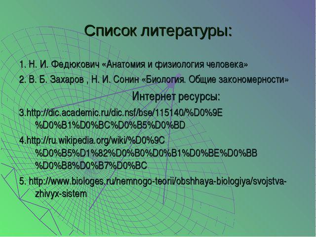 Список литературы: 1. Н. И. Федюкович «Анатомия и физиология человека» 2. В....