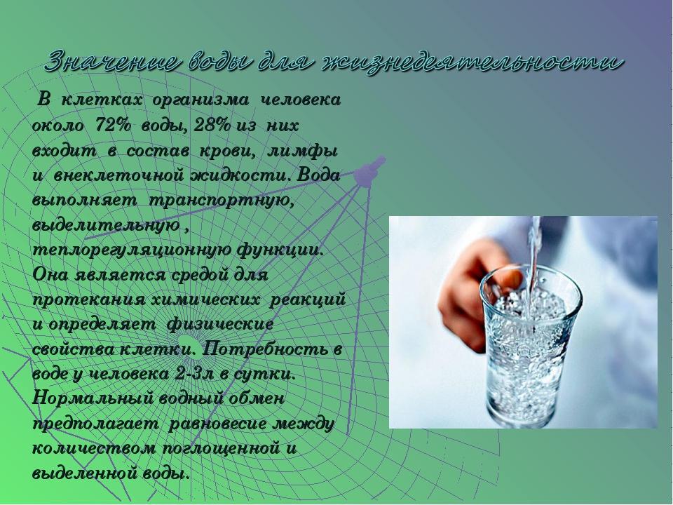 В клетках организма человека около 72% воды, 28% из них входит в состав кров...