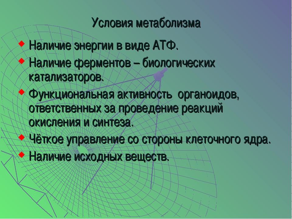 Условия метаболизма Наличие энергии в виде АТФ. Наличие ферментов – биологиче...