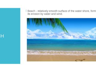 BEACH Beach - relatively smooth surface of the water shore, formed its erosio