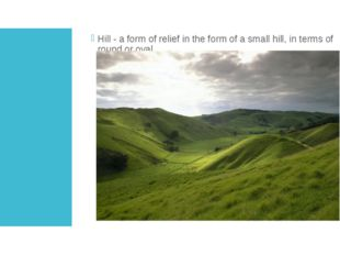 HILL Hill - a form of relief in the form of a small hill, in terms of round o