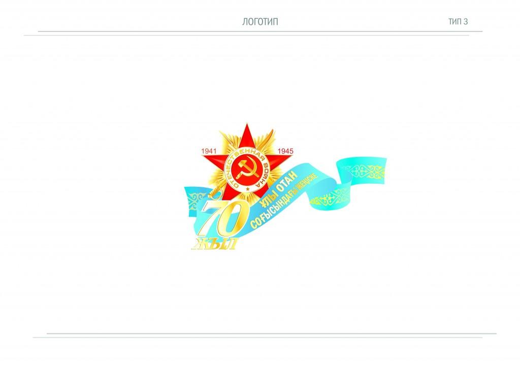 логотип 70 Победа ВОВ