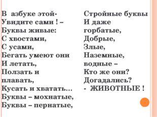 Стройные буквы И даже горбатые, Добрые, Злые, Наземные, водные – Кто же они?