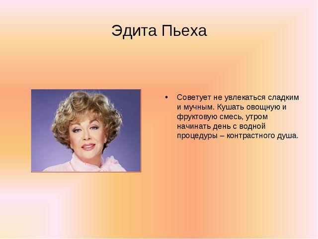 Эдита Пьеха Советует не увлекаться сладким и мучным. Кушать овощную и фруктов...