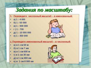 Задания по масштабу: Переведите численный масштаб – в именованный: а) 1 : 40