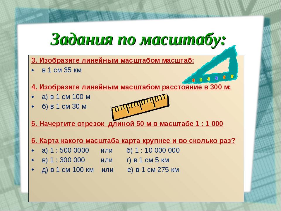 3. Изобразите линейным масштабом масштаб: в 1 см 35 км 4. Изобразите линейным...