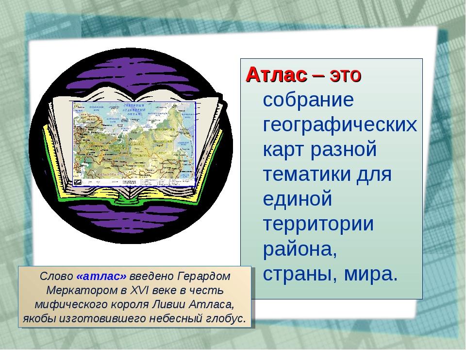 Атлас – это собрание географических карт разной тематики для единой территори...
