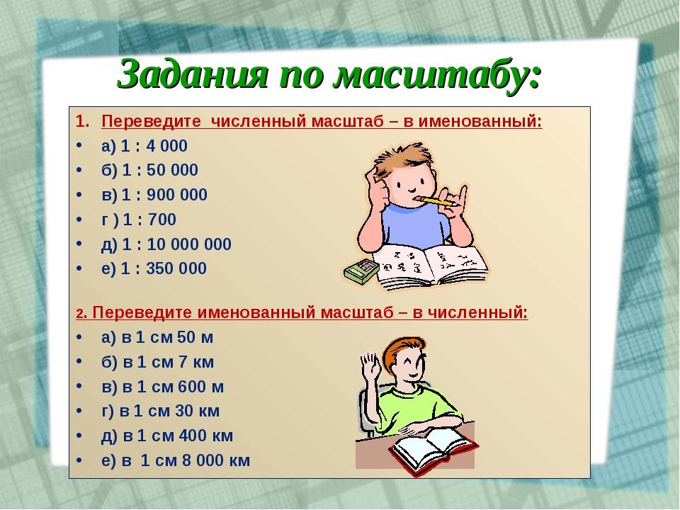 Задания по масштабу: Переведите численный масштаб – в именованный: а) 1 : 40...