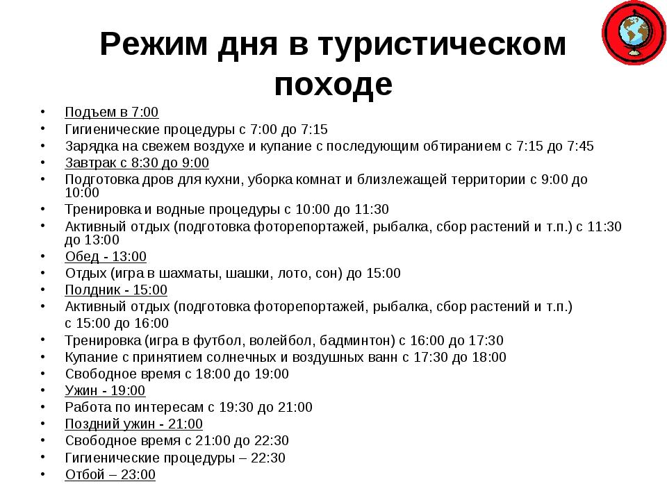 Режим дня в туристическом походе Подъем в 7:00 Гигиенические процедуры с 7:00...