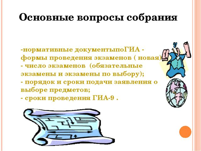 Основные вопросы собрания -нормативные документыпоГИА - формы проведения экза...