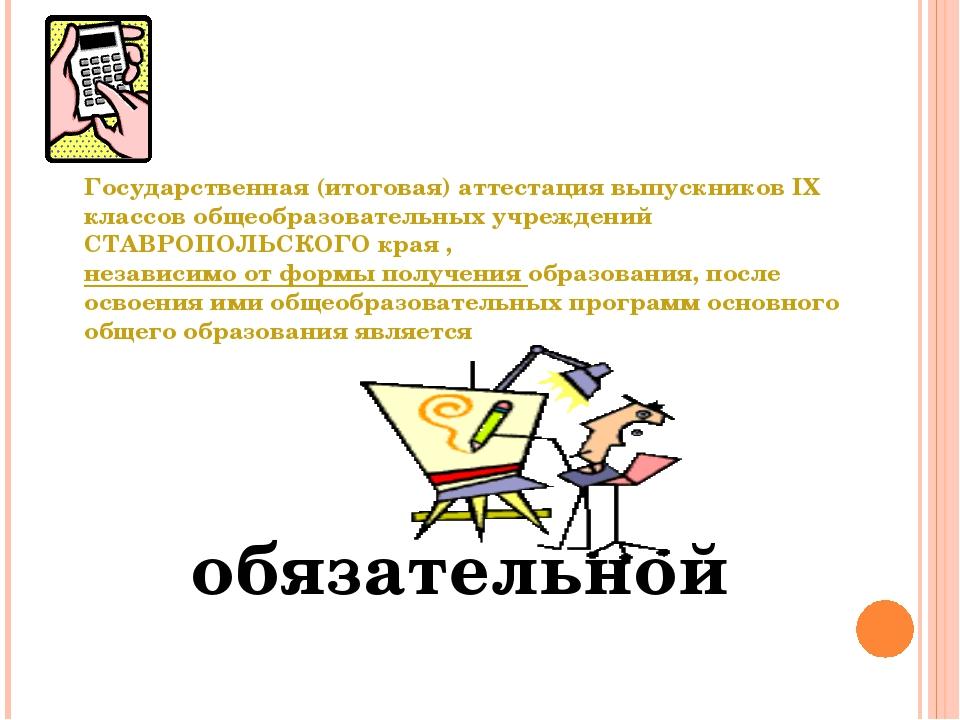 обязательной Государственная (итоговая) аттестация выпускников IX классов общ...
