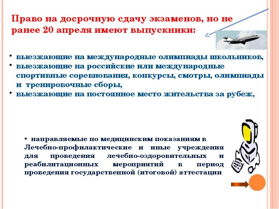 Повторная государственная (итоговая) аттестациия. Выпускники IX классов, полу...
