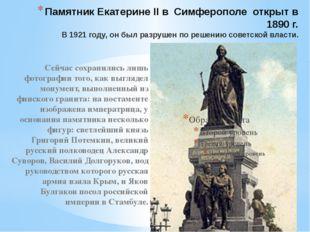 Памятник Екатерине II в Симферополе открыт в 1890 г. В1921 году, он был разр