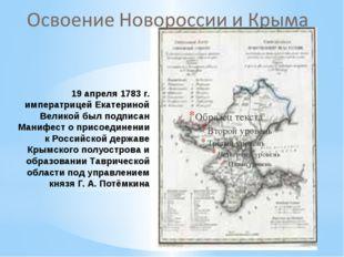 19апреля 1783г. императрицей Екатериной Великой был подписан Манифест о пр