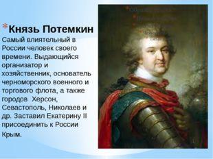Князь Потемкин Самый влиятельный в России человек своего времени. Выдающийся