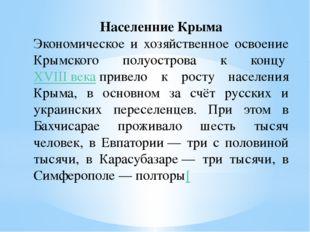 Населенние Крыма Экономическое и хозяйственное освоение Крымского полуострова