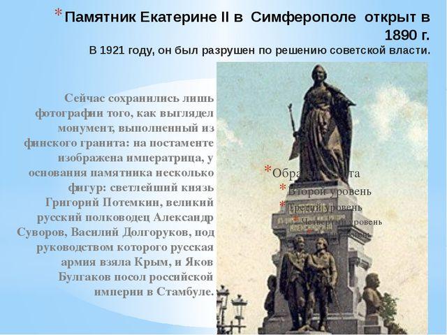 Памятник Екатерине II в Симферополе открыт в 1890 г. В1921 году, он был разр...