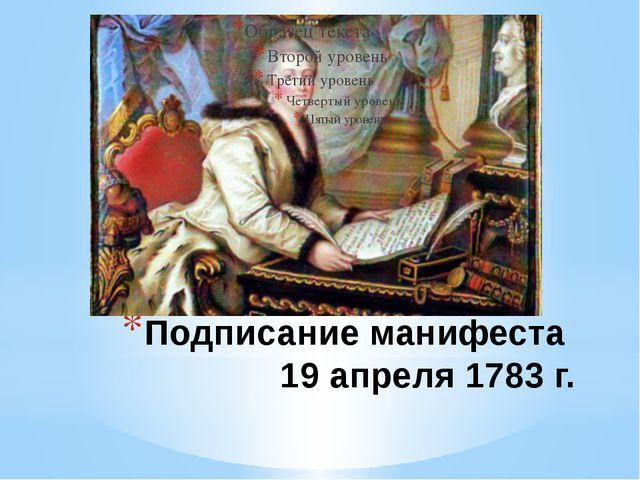 Подписание манифеста 19 апреля 1783 г.
