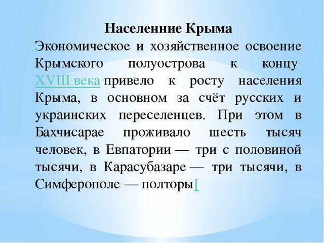 Населенние Крыма Экономическое и хозяйственное освоение Крымского полуострова...