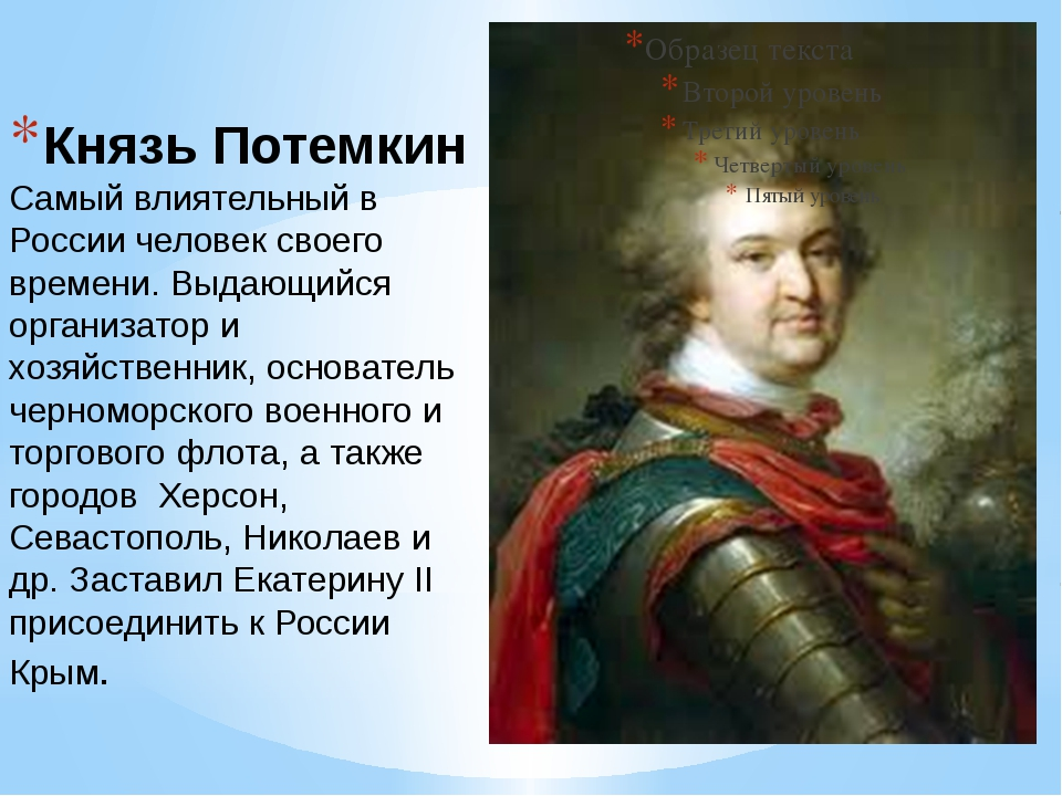 Князь Потемкин Самый влиятельный в России человек своего времени. Выдающийся...