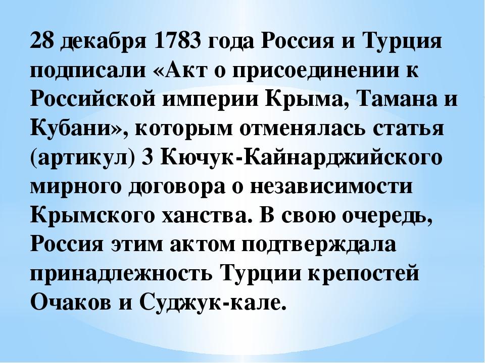 28 декабря 1783 года Россия и Турция подписали «Акт о присоединении к Российс...