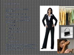Гардероб женщины Не менее пяти деловых костюмов Строгие прямые юбки Не менее