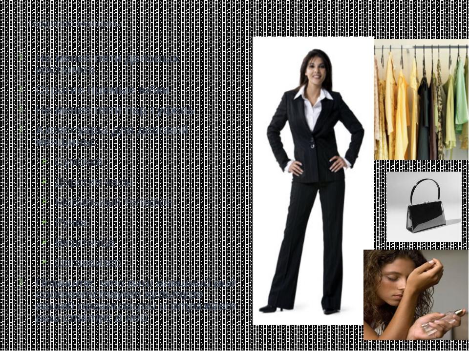 Гардероб женщины Не менее пяти деловых костюмов Строгие прямые юбки Не менее...