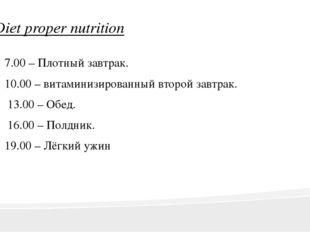 Diet proper nutrition 7.00 – Плотный завтрак. 10.00 – витаминизированный втор