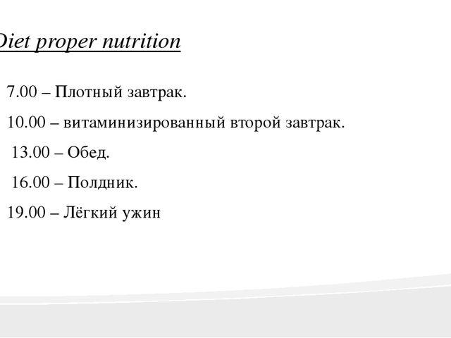 Diet proper nutrition 7.00 – Плотный завтрак. 10.00 – витаминизированный втор...