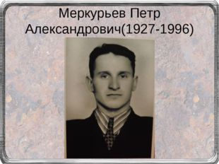 Меркурьев Петр Александрович(1927-1996)