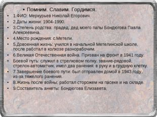 Помним. Славим. Гордимся. 1.ФИО: Меркурьев Николай Егорович. 2.Даты жизни: 19