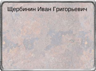 Щербинин Иван Григорьевич