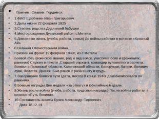 Помним. Славим. Гордимся. 1.ФИО Щербинин Иван Григорьевич 2.Даты жизни 22 фе