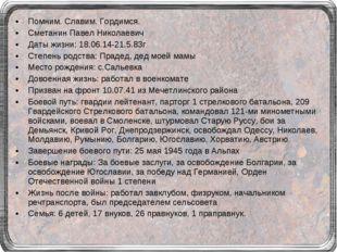 Помним. Славим. Гордимся. Сметанин Павел Николаевич Даты жизни: 18.06.14-21.5