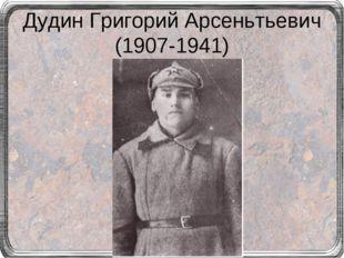 Дудин Григорий Арсеньтьевич (1907-1941)