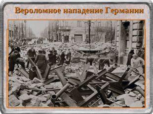 Вероломное нападение Германии Вероломное нападение Германии застало врасплох