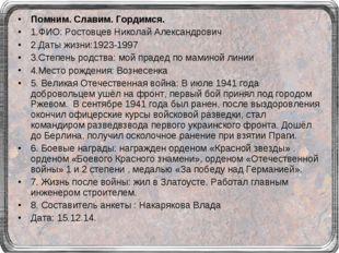 Помним. Славим. Гордимся. 1.ФИО: Ростовцев Николай Александрович 2.Даты жизни