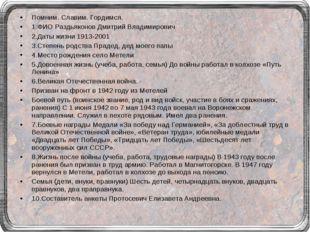 Помним. Славим. Гордимся. 1.ФИО Раздьяконов Дмитрий Владимирович 2.Даты жизни